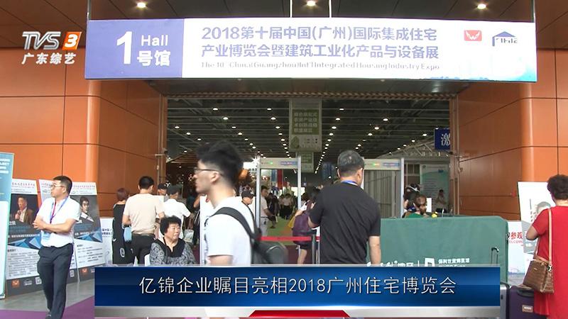 Shed exhibition-GuangAo
